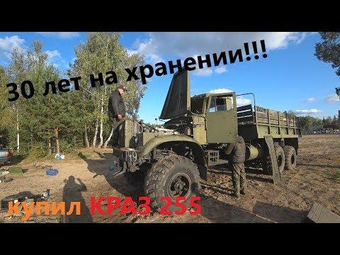 Забираю КРАЗ 255