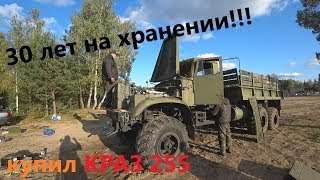 Забираю КРАЗ 255 из воинской части!!!Как доехать???Не всё так просто!