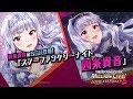 「アイドルマスター ミリオンライブ! シアターデイズ」四条貴音スペシャル動画