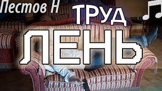 ЛЕНЬ. Труд Житейский. Пестов Николай