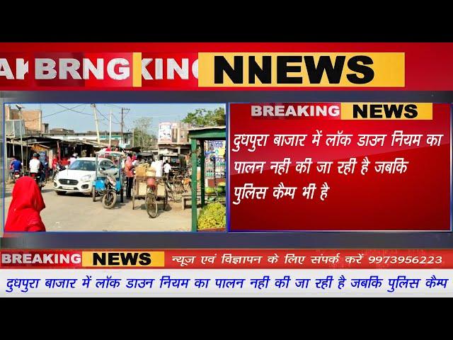दुधपुरा बाजार में लॉक डाउन नियम का पालन नही की जा रही है जबकि पुलिस कैम्प भी है
