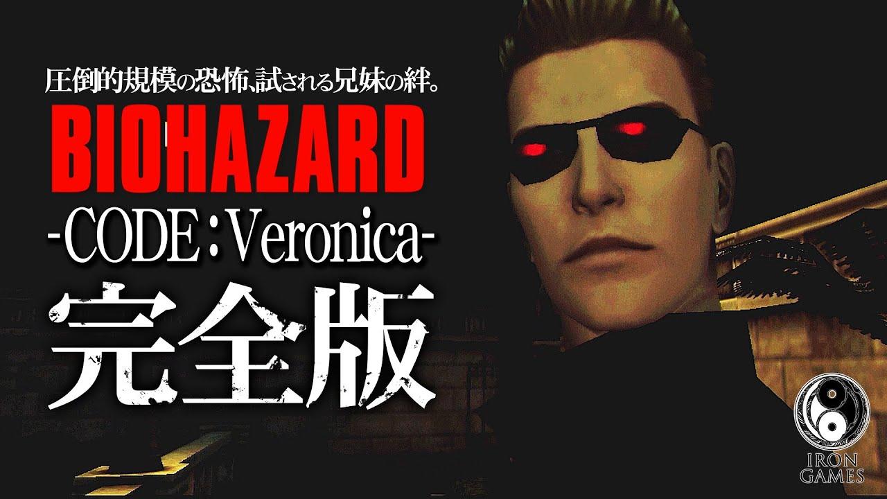 #9【バイオハザード CODE:Veronica完全版/高画質】アルバート・ウェスカー属するHCFの陰謀【コードベロニカ】