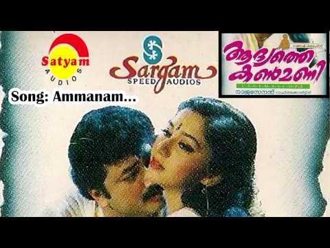 Ammanam -  Aadhyathe Kanmani