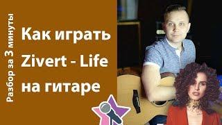 """Как играть """"Zivert - Life"""" на гитаре - за 3 минуты. Разбор на гитаре песни Зиверт - Лайф"""
