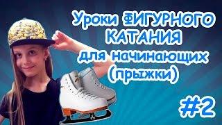 Уроки ФИГУРНОГО КАТАНИЯ (№2) для НАЧИНАЮЩИХ Алиса 8 лет ПРЫЖКИ - ПЕРЕКИДНОЙ, ТУЛУП