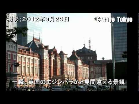 青山貞一 「辰野金吾と東京駅」 E-wave Tokyo