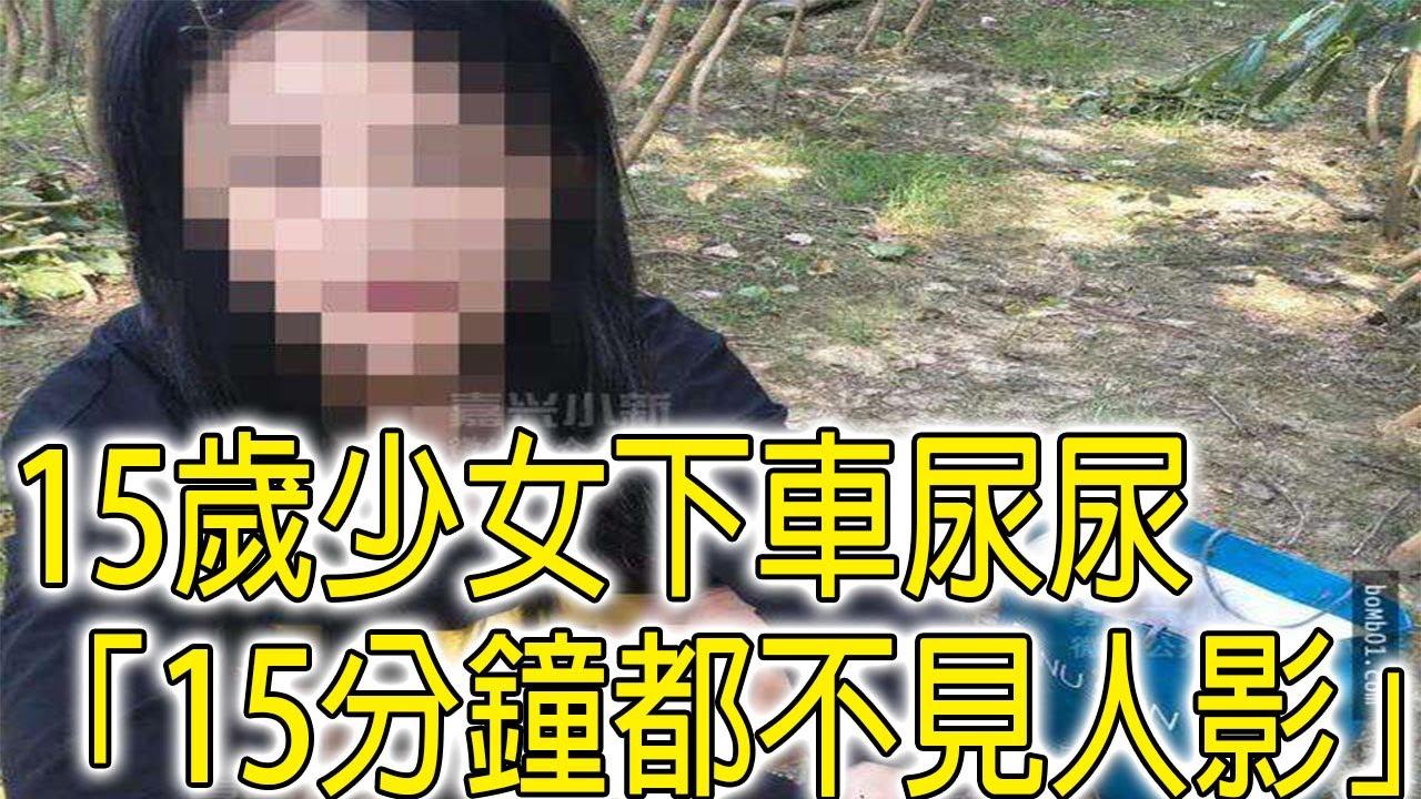 小黃司機讓15歲少女下車尿尿「15分鐘都不見人影」,跟著去樹林嚇呆看著地上多了