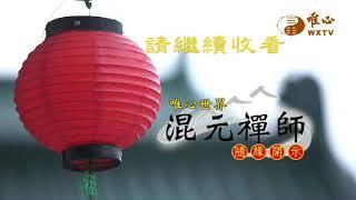 【混元禪師隨緣開示56】| WXTV唯心電視台