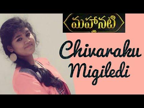 Chivaraku Migiledi || Mahanati