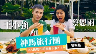 蔡恩雨王小強挑戰光盤行動 兩個人要吃完20道海鮮大餐?!!!【神馬旅行團】第四集