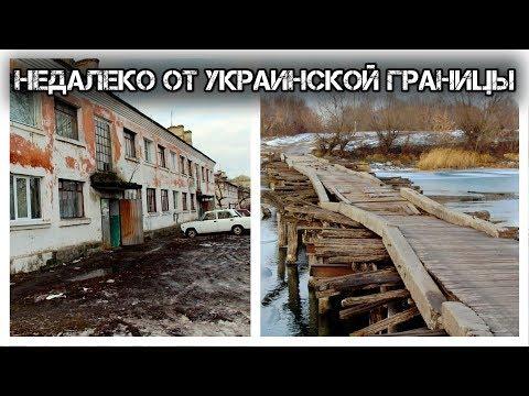 ✔️Центральная Россия 🇷🇺. Посёлок🏠выживания⛏️им. Карла Либкнехта, Курская область.