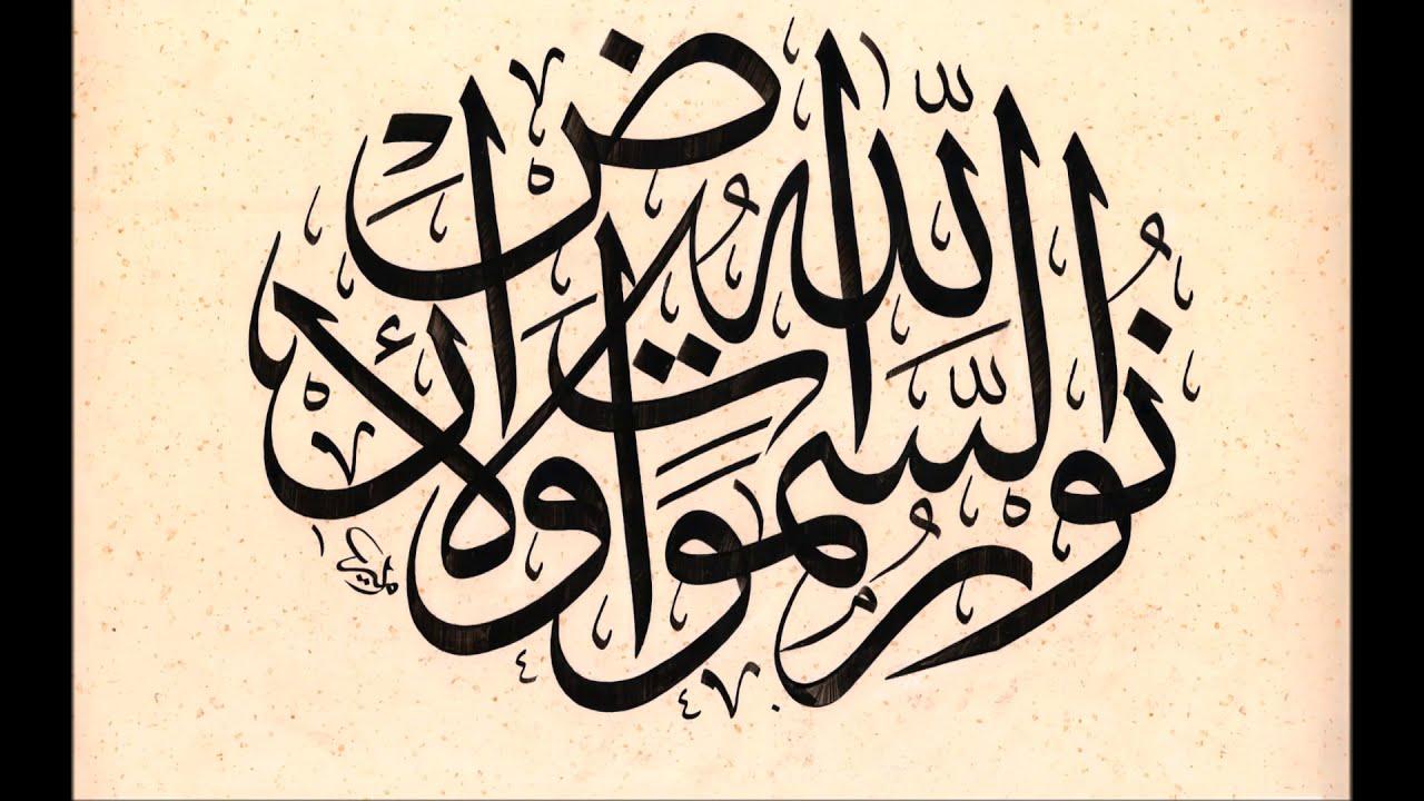 الله نور السموات والأرض لوحة بخط الثلث الجلي الخطاط أمير فاضل الكربلائي Youtube
