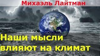 видео Реферат: Влияние экологического состояния окружающей среды на здоровье человека