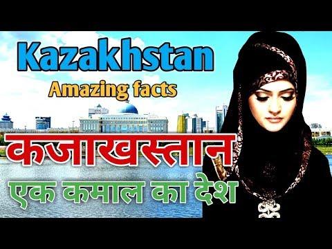 कजाखस्तान की इस सच्चाई को आप नहीं जानते | Amazing fact About Kazakhstan in hindi