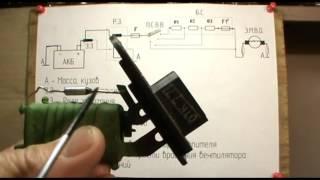 Опалювач ВАЗ - 2110; 11; 12. Схема включення вентилятора отопітеля.
