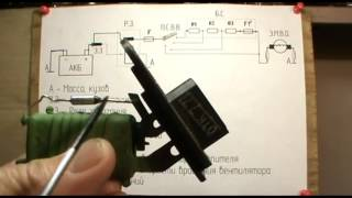 отопитель ВАЗ - 2110; 11; 12. Схема включения вентилятора отопителя