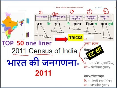Census 2011 || भारत की जनगणना 2011 |Tricks with Top 50 facts