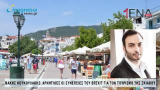 Μ.Κουκουλάκης στο Ράδιο Ένα: Αρνητικές οι συνέπειες του Brexit για τον τουρισμό της Σκιάθου