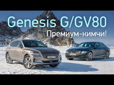 Первый тест: с чем явились в премиум Genesis GV80 и G80?