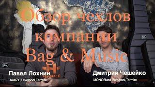 Обзор Барабанных и Гитарных чехлов BAG & MUSIC