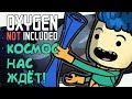 КОСМОС НАС ЖДЁТ 1 Oxygen Not Included Space Industry Upgrade mp3
