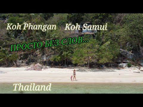 Просто без слов... Koh Phangan, Koh Samui. Таиланд 2021.