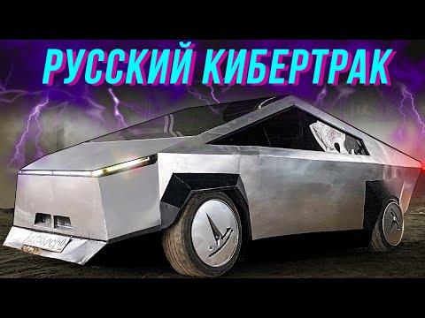 Мы его сломали: тест ТЕСЛЫ из России! #ДорогоБогато №82 (первая Tesla Cybertruck)