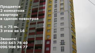 видео недорогие квартиры в новострое в Харькове