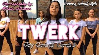 Twerk - City Girls Ft. Cardi B | @dance_school_style #JC