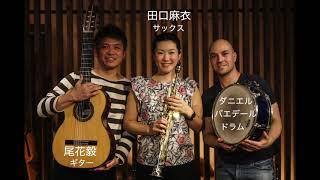 田口麻衣ショーロトリオ+勝部健太郎