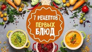 7 простых рецептов первых блюд для всей семьи
