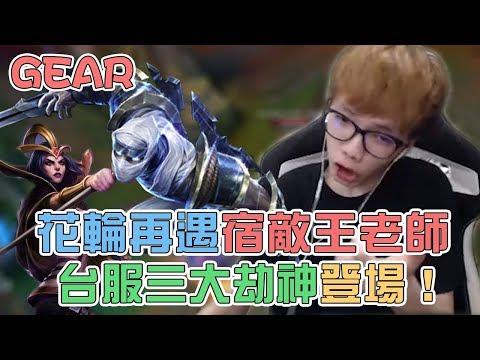 【Gear】積分再遇心魔王老師!面對風騷走位 花輪能否突破自己?
