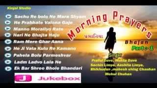JUKEBOX - Prabhatiya Bhajan- Singer - Praful,Mukta,Sachin,,Aashita,Maheshsinh,Mehulsinh