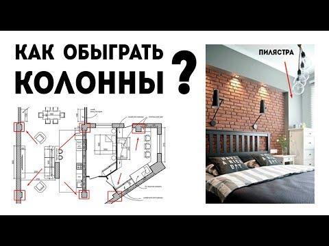 Как обыграть колонны в углах комнаты ?
