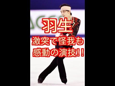 羽生結弦、直前練習で激突して怪我も2位/中国杯 流血しても懸命の演技に観客感動