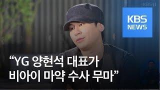 """""""YG 양현석 대표가 비아이 마약 수사 무마"""" 공익신고 접수 / KBS뉴스(News)"""