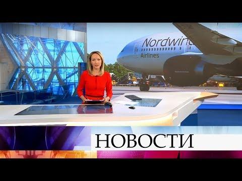 Выпуск новостей в 09:00 от 19.07.2019