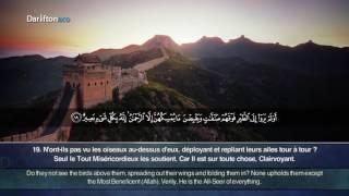 Video Subhanallah çok güzel bir ses  Sourate Al Mulk   Raad Muhammad Al Kurdi download MP3, 3GP, MP4, WEBM, AVI, FLV Agustus 2019