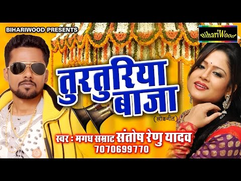 तुरतुरिया बाजा - Turtutiya Baja - Santosh Renu Yadav - Bhojpuri New Hot Song 2016