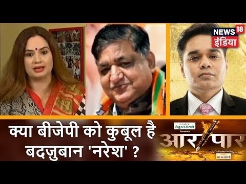 Aar Paar | क्या बीजेपी को कुबूल है बदज़ुबान 'नरेश'? | News18 India