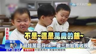 20151224中天新聞 三胞胎節目下車 宋一國還孩子童年