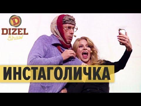 ИНСТАГОЛИЧКА – песня о зависимости от INSTAGRAM (пародия АЛКОГОЛИЧКА) – Дизель Шоу 2019   ЮМОР ICTV