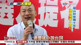 """第一代""""叩應王子"""" 韓國瑜曝:當立委自認很跩│中視新聞 20181115"""