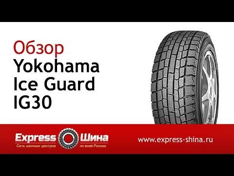 Видеообзор зимней шины Yokohama Ice Guard IG30 от Express-Шины