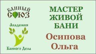 Зачёт базового курса ''Мастер Живой Бани'' Осипова Ольга
