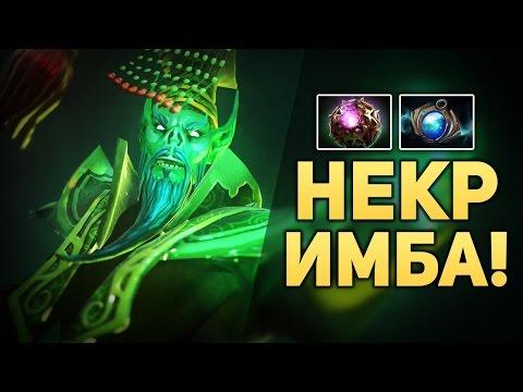 видео: КОСА СМЕРТИ! #11 [dota imba]