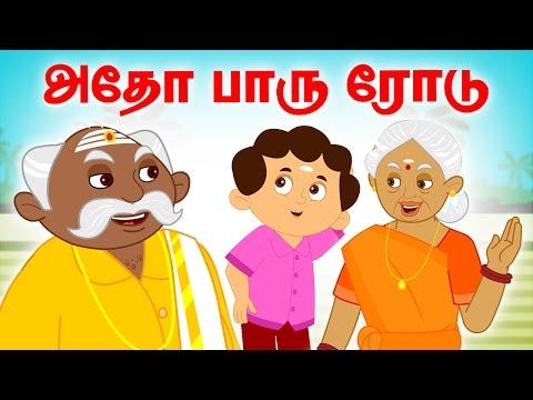 Atho Paaru | Vilayattu Paadalgal | Chellame Chellam