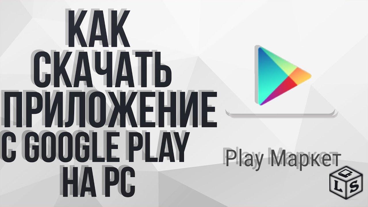 apk с google play на компьютер