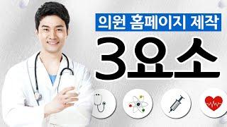 의원 홈페이지 제작의 3요소 [에이디커뮤니케이션] AD…