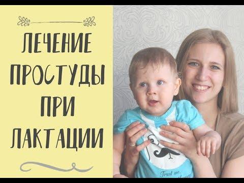 Как лечить простуду при грудном вскармливании I Ураган в Москве
